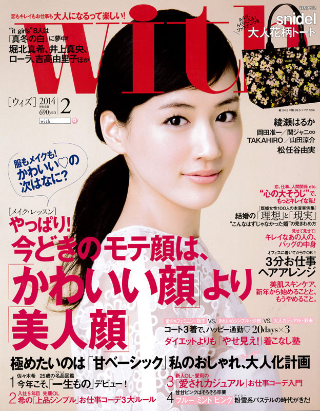 with 2月号